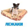 Лежаки, подстилки для собак и щенков