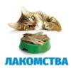 Лакомства для кошки