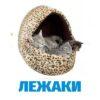 Лежаки и домики для кошки