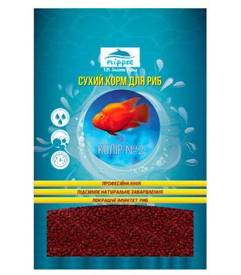 Гранулы для усиления окраса рыб 2,5-3мм, Цвет №2